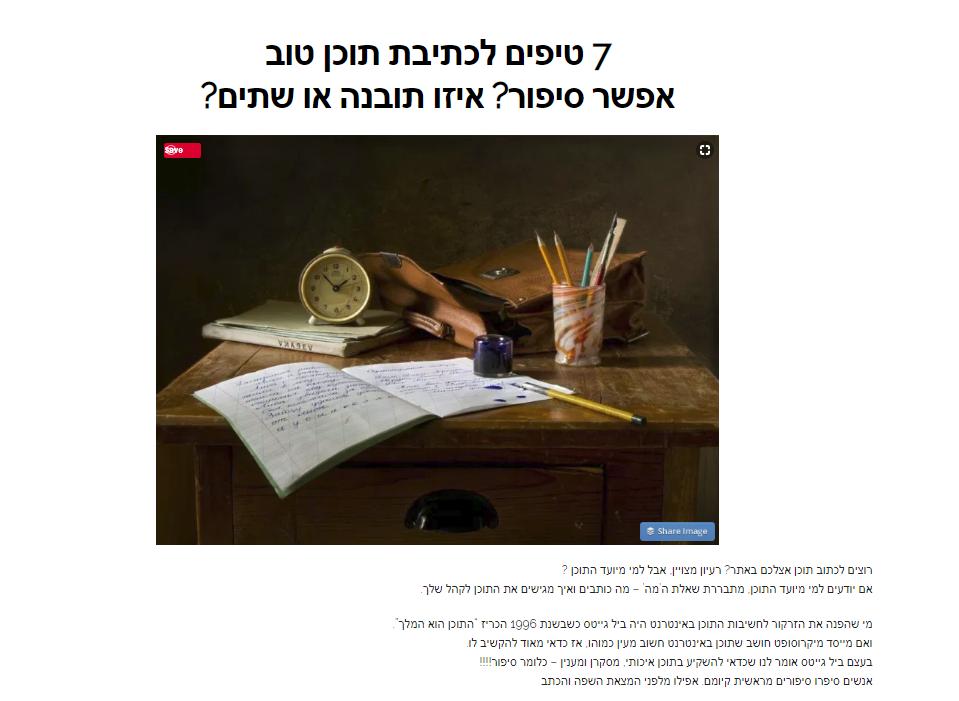 טיפים לכתיבת תוכן טוב
