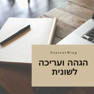 שירותי עריכה לשונית, הגהה ותיקון שגיאות כתיב