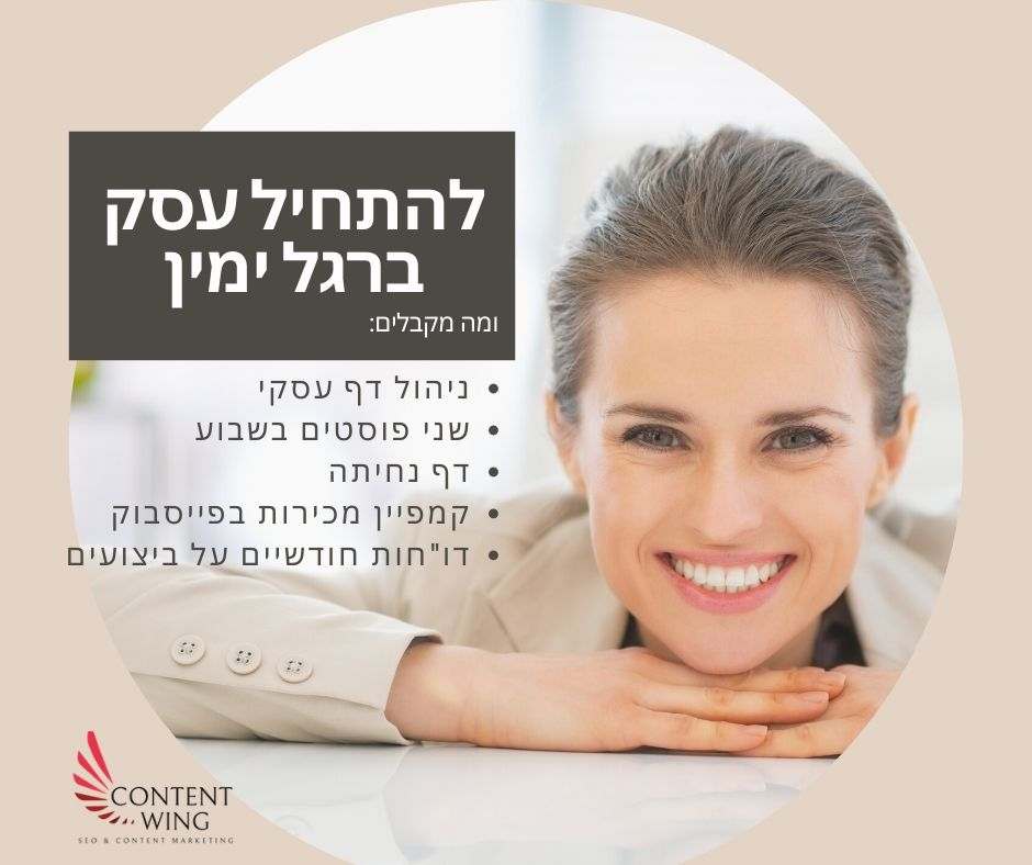 Read more about the article להתחיל עסק ברגל ימין | דוגמא 1