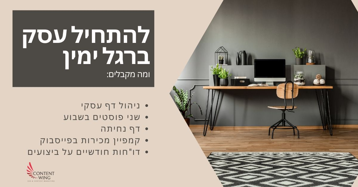 Read more about the article להתחיל עסק ברגל ימין | דוגמא 2