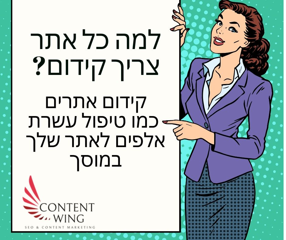Read more about the article למה כל אתר צריך קידום